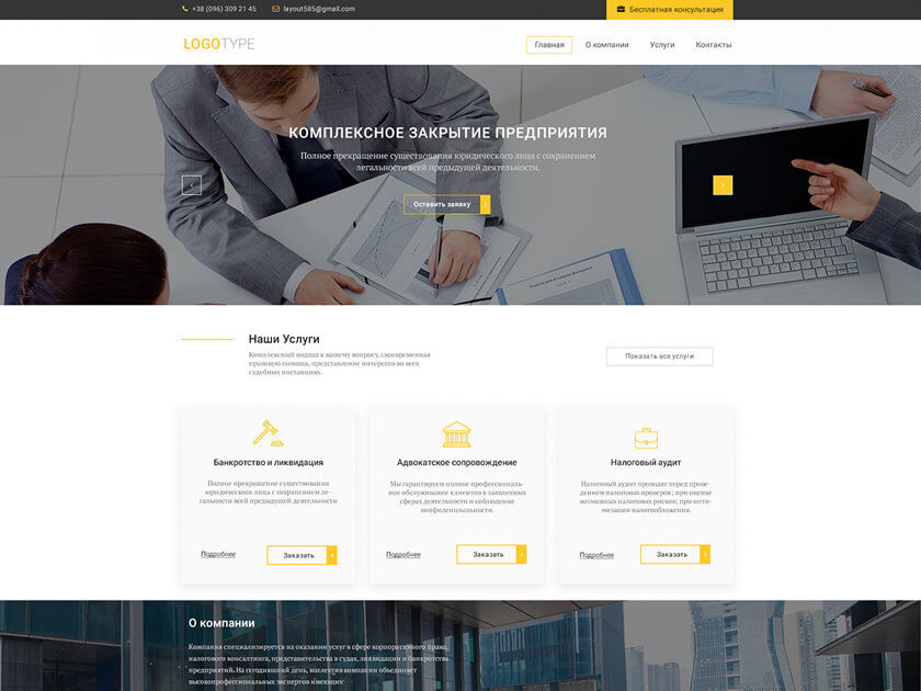 Free PSD Homepage Template Fluxes Freebies - Web home page template